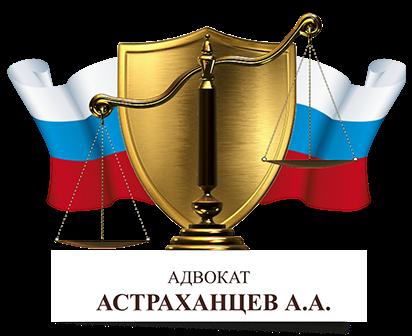 Александр Астраханцев